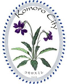 小諸市の花・コモロスミレ