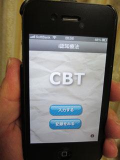 iPhone上の『i認知療法』