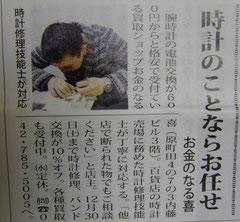 11月30日タウンニュース掲載記事