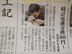 タウンニュース9月6日号時計電池交換の掲載記事。