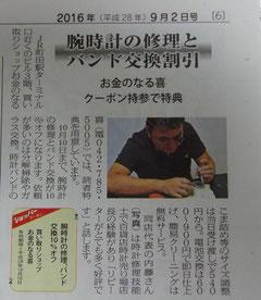 お金のなる喜 9月2日号掲載記事。