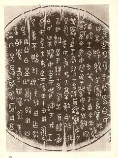 Calligraphie classique dynastie Zhou 900 ans avant J.C.