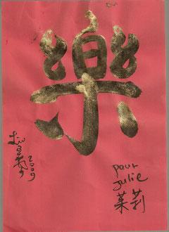 Oeuvre de Liu Hsiang Lan