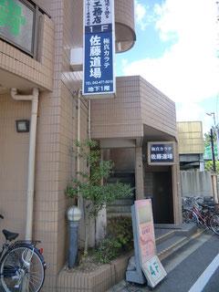 東久留米駅より徒歩1分。地下1階にあります。