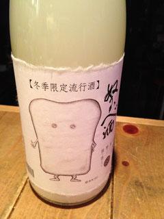 水木プロ公認! ぬりかべ酒!