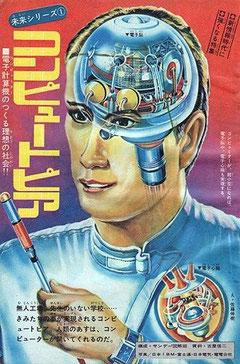 佐藤伸樹(画) 『週刊少年サンデー』 未来シリーズ(1)「コンピュートピア」(1969.9)