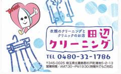 田辺クリーニング会員カード