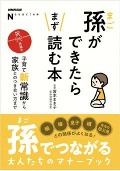 2012年9月20日刊 宮本まき子著