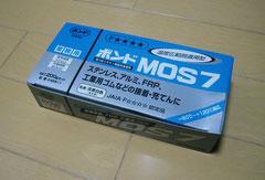 ボンドMOS7のパッケージの写真