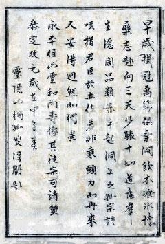 義雲和尚肖像・賛(東川寺蔵)