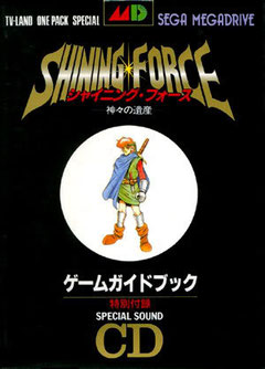 Shining Force Special Sound CD