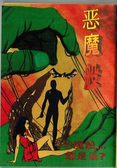 Il raro Diabolik nell'edizione cinese