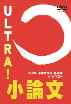 ULTRA小論文・基礎編(DVD)