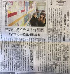 堀江アートスクール生徒作品展が大阪日日新聞に取材され記事掲載