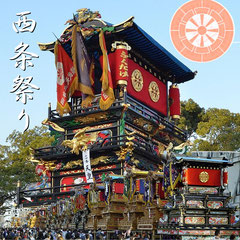 伊曽乃神社例大祭(10月15・16日)