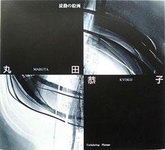 画集『波動の絵画ー丸田恭子」の表紙の写真