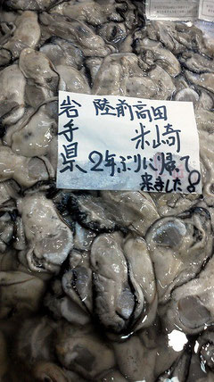 陸前高田,米崎,牡蠣,かき,築地