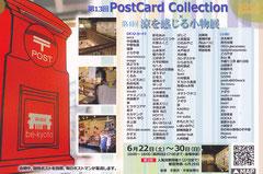 第13回PostCard Collection×第4回 涼を感じる小物展