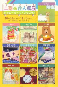 2013.10「2階の住人展5」ハッピーモールへようこそ!