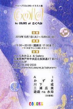 グループCOLLARS・イラスト展~Gold~