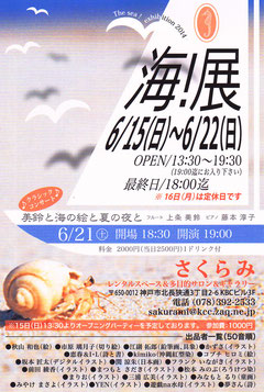 海!展 The sea exhibition 2014