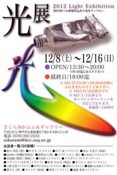 光展2012 Light Exhibition