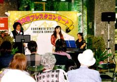 熊本駅フレスタコンサート