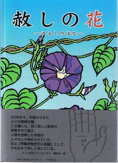 発行:「受け継ぐ会」九州支部