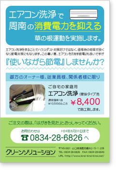 エアコンクリーニング(洗浄)ハガキ広告、チラシ作成、フライヤー