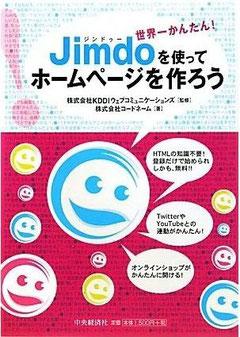 Jimdoマニュアル本