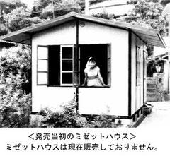 日本のプレハブ住宅第一号  ダイワハウスのミゼットハウス