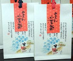ポリフェノールたっぷり!の健康茶「おまん小豆茶」