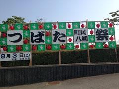津幡の夏の風物詩「つばた町民八朔まつり」