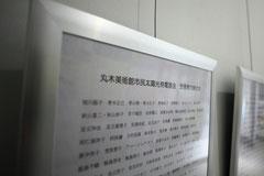 館内に掲示された募金者の名前。918名(団体含む)から約800万円が集まった
