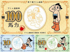 100馬力、50馬力、10馬力のアトム通貨