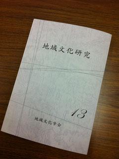 地域文化研究 第13号