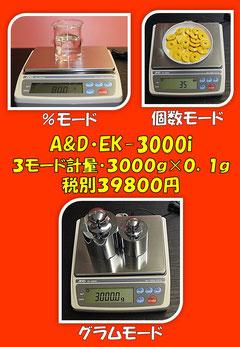 A&D EK-3000i