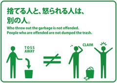 風鈴イベントのゴミは風鈴のゴミ箱へ!