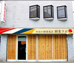 小田急祖師ヶ谷大蔵が最寄駅の 家族で入れる米ぬか酵素風呂「酵素世田谷」です。