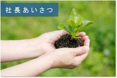 アイテック技研株式会社 社長あいさつ