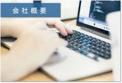 アイテック技研株式会社 会社概要