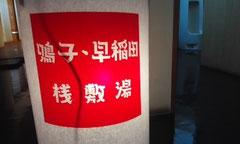 一部工事中、早稲田桟敷湯のあんどん