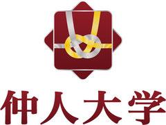 仲人大学 ロゴ