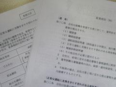 「一定の病気等の確認書」と「就業規則」のサンプル資料♪