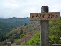 世界遺産 吉野山