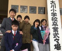 大川小学校卒業式