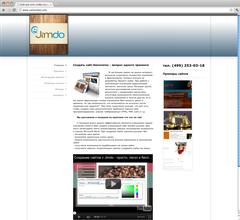 Тренинги по созданию сайтов на Jimdo в Москве