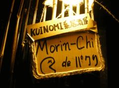 KUINOMI系居酒屋 Morin-Chi de パクり 看板