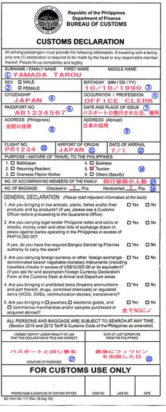 税関申告カードの書き方例