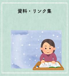 資料・リンク集